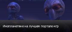Инопланетяне на лучшем портале игр