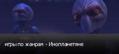 игры по жанрам - Инопланетяне
