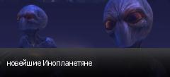 новейшие Инопланетяне