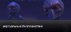 виртуальные Инопланетяне