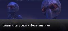 флеш игры здесь - Инопланетяне