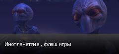 Инопланетяне , флеш игры