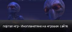 портал игр- Инопланетяне на игровом сайте