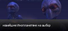 новейшие Инопланетяне на выбор