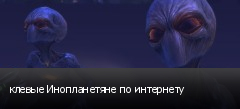 клевые Инопланетяне по интернету