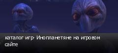 каталог игр- Инопланетяне на игровом сайте