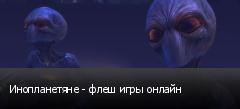 Инопланетяне - флеш игры онлайн