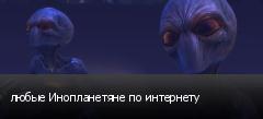 любые Инопланетяне по интернету