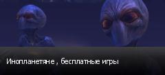 Инопланетяне , бесплатные игры