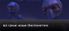 все самые новые Инопланетяне