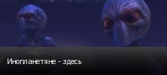 Инопланетяне - здесь