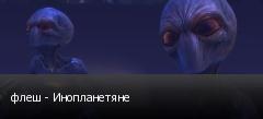 флеш - Инопланетяне