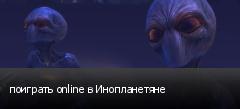 поиграть online в Инопланетяне