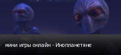 мини игры онлайн - Инопланетяне