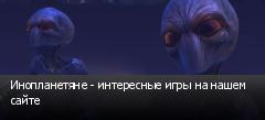 Инопланетяне - интересные игры на нашем сайте