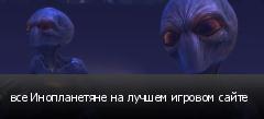 все Инопланетяне на лучшем игровом сайте