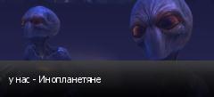 у нас - Инопланетяне