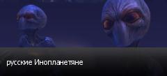 русские Инопланетяне