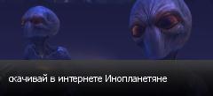 скачивай в интернете Инопланетяне