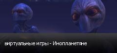 виртуальные игры - Инопланетяне