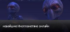 новейшие Инопланетяне онлайн