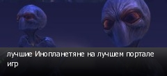 лучшие Инопланетяне на лучшем портале игр