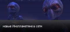 новые Инопланетяне в сети
