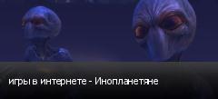 игры в интернете - Инопланетяне