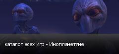 каталог всех игр - Инопланетяне