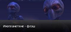 Инопланетяне - флэш