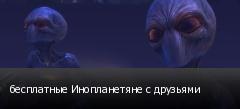 бесплатные Инопланетяне с друзьями