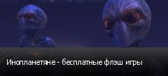 Инопланетяне - бесплатные флэш игры