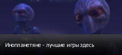 Инопланетяне - лучшие игры здесь