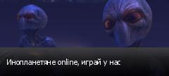 Инопланетяне online, играй у нас