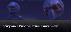 поиграть в Инопланетяне в интернете