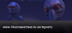 мини Инопланетяне по интернету