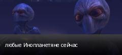 любые Инопланетяне сейчас