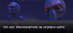 топ игр- Инопланетяне на игровом сайте