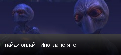 найди онлайн Инопланетяне