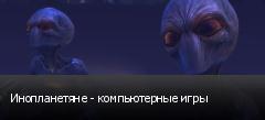 Инопланетяне - компьютерные игры
