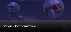 скачать Инопланетяне