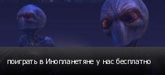 поиграть в Инопланетяне у нас бесплатно