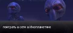 поиграть в сети в Инопланетяне
