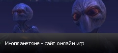 Инопланетяне - сайт онлайн игр