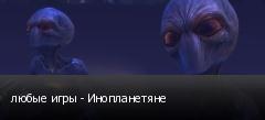 любые игры - Инопланетяне