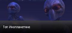 Топ Инопланетяне