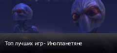Топ лучших игр - Инопланетяне