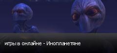 игры в онлайне - Инопланетяне