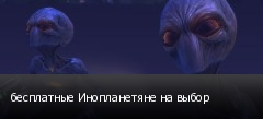 бесплатные Инопланетяне на выбор