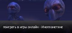 поиграть в игры онлайн - Инопланетяне